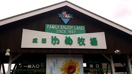 成田ゆめ牧場の入園ゲート