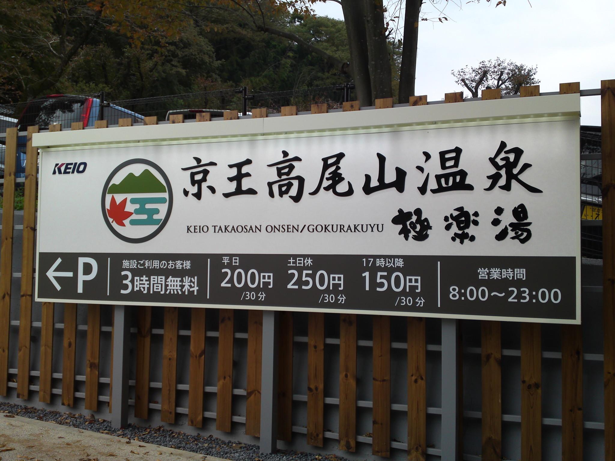 尾山 温泉 高