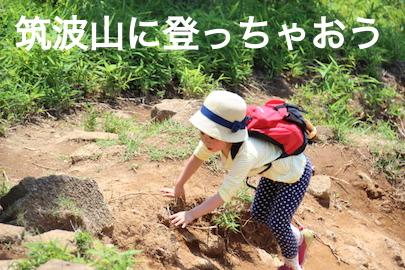 子供と登山