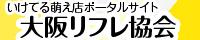 大阪リフレ協会