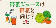 2セット野菜ジュース