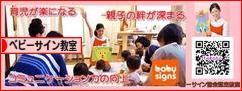 にほんブログ村 子育てブログ ベビーサイン教室へ