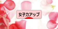 にほんブログ村 美容ブログ 女子力アップへ