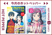 今月のHOT PEPPER