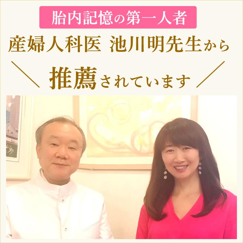 胎内記憶の第一人者 産婦人科医 池川明先生から推薦されています