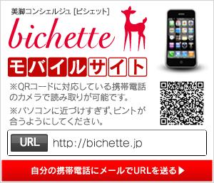 美脚コンシェルジュ bichette(ビシェット) モバイルサイト