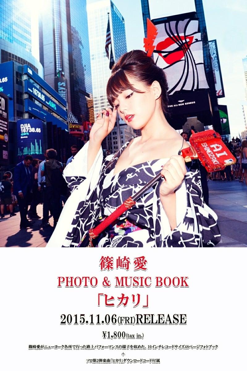 篠崎愛_PHOTO&MUSIC_BOOK_ヒカリ