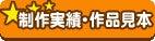 広告まんが・宣伝マンガの ココロの漫画制作-TOP制作実績・作品見本