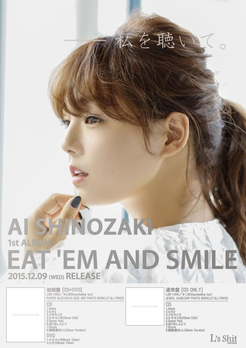 篠崎愛_アルバム_EAT_'EM_AND_SMILE