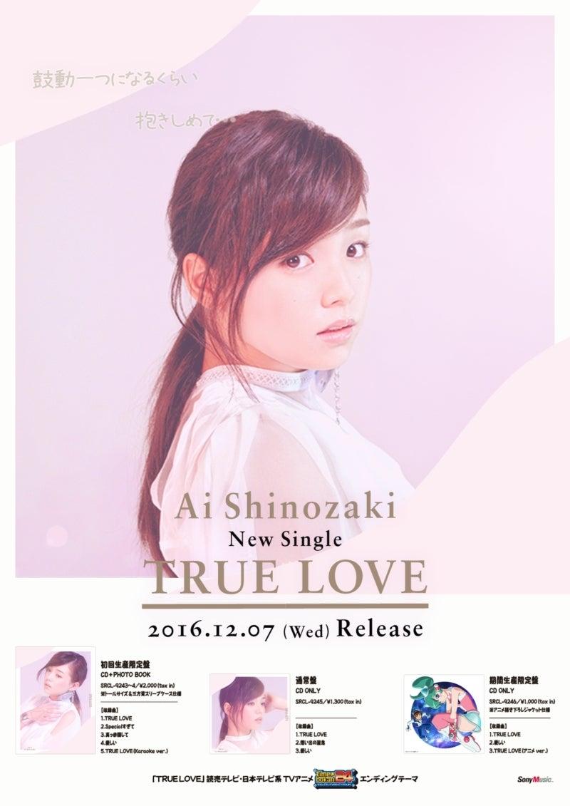 篠崎愛_シングル_TRUE_LOVE