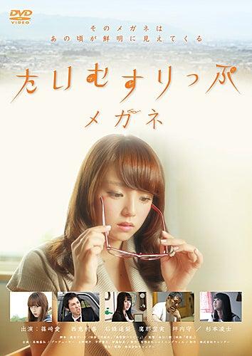 篠崎愛_映画_たいむすりっぷメガネ