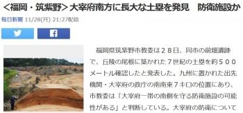 news<福岡・筑紫野>大宰府南方に長大な土塁を発見 防衛施設か