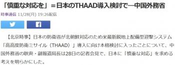 news「慎重な対応を」=日本のTHAAD導入検討で―中国外務省