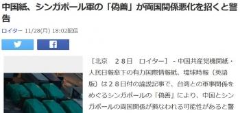 news中国紙、シンガポール軍の「偽善」が両国関係悪化を招くと警告