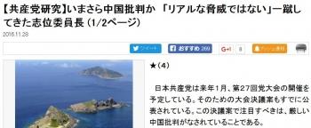news【共産党研究】いまさら中国批判か 「リアルな脅威ではない」一蹴してきた志位委員長