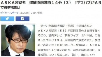 newsASKA容疑者 逮捕直前激白14分(3)「ギフハブがARで僕を監視」