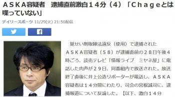 newsASKA容疑者 逮捕直前激白14分(4)「Chageとは喋っていない」