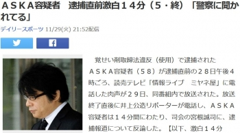 newsASKA容疑者 逮捕直前激白14分(5・終)「警察に聞かれてる」