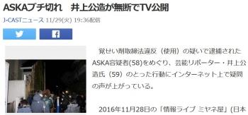 newsASKAブチ切れ 井上公造が無断でTV公開