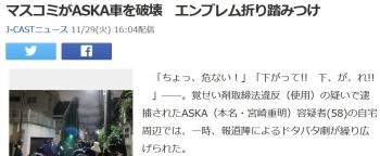 newsマスコミがASKA車を破壊 エンブレム折り踏みつけ