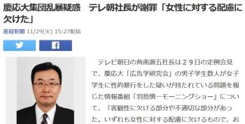 news慶応大集団乱暴疑惑 テレ朝社長が謝罪「女性に対する配慮に欠けた」