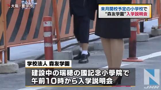 入学説明会はスパイだらけだった。大阪府庁の役人の中にも森友学園を潰すという人間がいる。