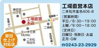 工場直営本店 地図