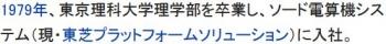 wiki井上雅博