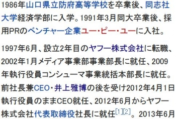 wiki宮坂学