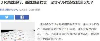 newsJR東は運行、西は見合わせ ミサイル対応なぜ違った?