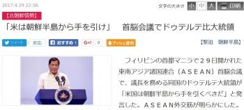 news「米は朝鮮半島から手を引け」 首脳会議でドゥテルテ比大統領