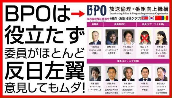 BPOについては「委員会のメンバーが政治的に偏った思想をもっているので抗議しても無駄」という声もある。