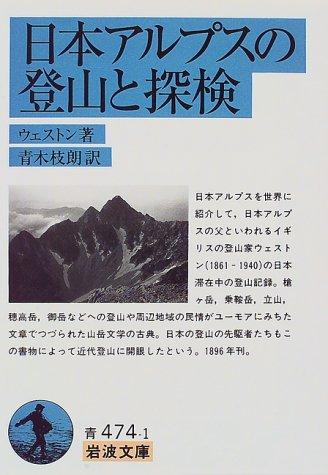 日本アルプスの登山と探検