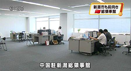 nigata_ryojikan7.jpg