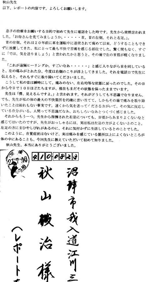 yokoyama.jpg