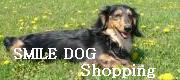 SMILE DOG ショッピング。