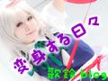 歌鈴さんブログ