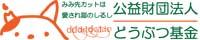 どうぶつ基金バナー200x40 (2)
