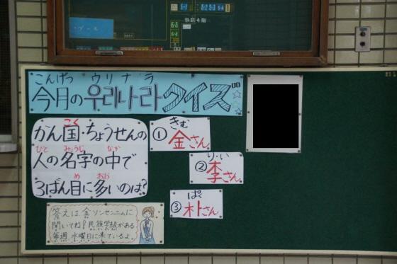 今月のウリナラクイズ(大阪のある小学校の掲示板)