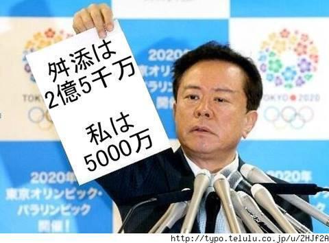 猪瀬直樹「舛添は2億5000万円 私は5000万円」