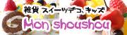 Mon shoushou(モンシュシュ)