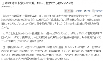 news日本の対中投資43%減 13年、世界からは525%増