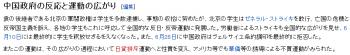 wiki五四運動