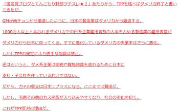 TPP雇用