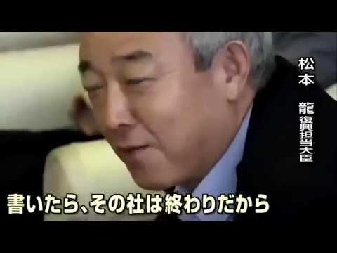 松本復興相、宮城県の村井知事を叱責