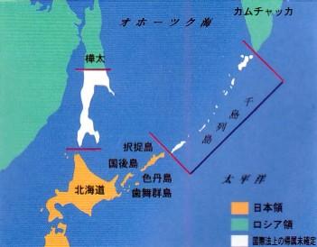 北方領土 千島列島 樺太 に対する画像結果