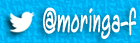 モリンガ-Twitter
