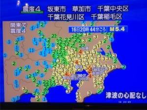 0324関東で震度4の地震 津波シェルター「ヒカリ」
