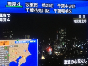 0325関東で震度4の地震 津波シェルター「ヒカリ」