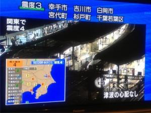 0326関東で震度4の地震 津波シェルター「ヒカリ」